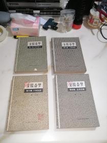 金陵春梦    第一二三四集。共4本。(32开本,上海文化出版社,)内页干净。第一集封面边角有修补。第一集80年一版一印刷,第二集81年印刷,第三集80年一版一印刷。第四集81年印刷。