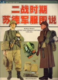 全铜版纸彩印:《二战时期苏德军服图说》