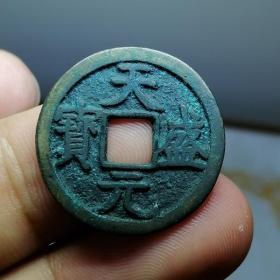 887.西夏珍品古币 天盛元宝