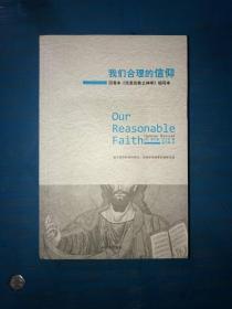 我们合理的信仰:四卷本《改革宗教义神学》的缩写本 没有写画