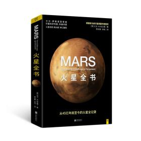 火星全书 从45亿年前至今的火星全记录 美国天文学会卡尔萨根奖得主火星叔叔郑永春博士 自然科学科普读物 地球与太空科普百科