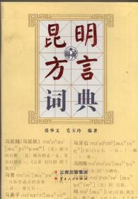 软精装本:《昆明方言词典》