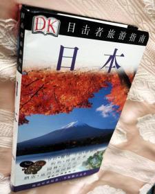 日本(一版一印)目击者旅游指南