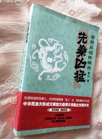 先秦凶猛:晋楚吴越蜥蜴闹(2009一版一印)