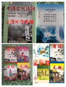 【5付全新扑克牌大全套】《中国传统诗词文化+唐诗宋词元曲诗经》五套扑克牌大全。小孩学习大人收藏