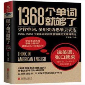 书单推荐 1368个单词就够了 英语学习 英语快速自学 口语速成 说英语张口就来王乐平坊间流传的英语学习秘籍 磨铁新华书店上海书城