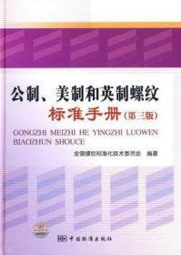 公制、美制和英制螺纹标准手册(第三版)新华书店正版 上海书城旗舰店