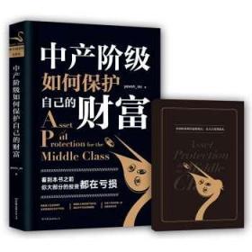 上海书展 中产阶级如何保护自己的财富 上海书城磨铁