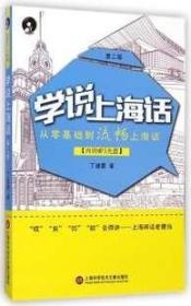 学说上海话 第二版 含光盘 方言沪语学习读本教材 融入城市 上海书城 新华书店正版图书
