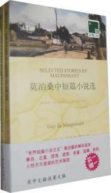 莫泊桑中短篇小说选:汉英对照(买中文版送英文版)【万种书展】