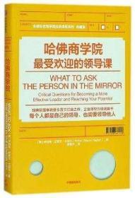哈佛商学院最受欢迎的领导课 新华书店上海书城旗舰店 正版保证