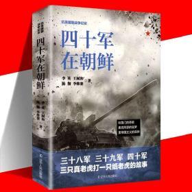 正版现货抗美援朝战争纪实一四十军在朝鲜 杜鲁门的悲歌 麦克阿瑟的噩梦美帝国主义的丧钟 三十八军 三十九军 四十军 抗日战争书籍