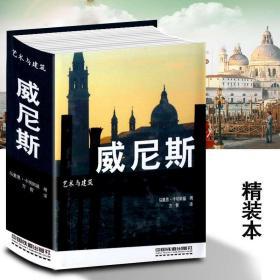 【精装578页】艺术与建筑:威尼斯 游览指南和艺术史详述景点介绍艺术作品或建筑均配有图片历史文化城市地图建筑风格背景旅游攻略