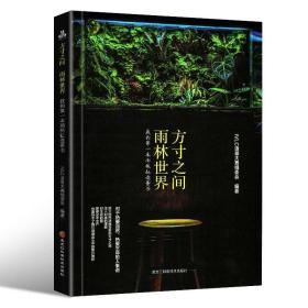 当天发货 方寸之间雨林世界 我的第一本雨林缸造景书 生态缸造景详解图解教程微型景观模型 IVLC造景大赛组委会获奖作品展集合正版
