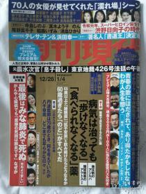 邓丽君日本杂志