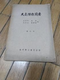 《天气预报简要》增订本