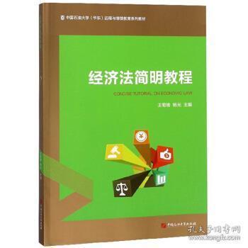 全新正版:经济法简明教程 王菊娥,杨光主编 中国石油大学出版社9