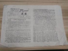 文革油印小报《八一战报》,1967年恩施县万寨地区革命造反派临时指挥部编,包快递发货。