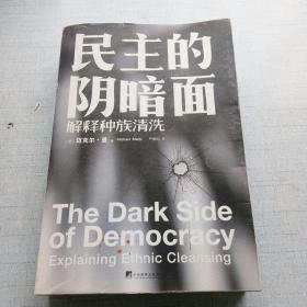 民主的阴暗面:解释种族清洗 [A16K----9]