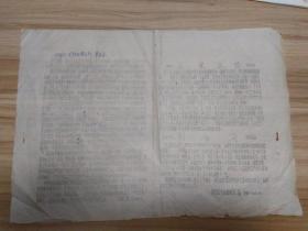 1965年湖北宣恩县电影放映三队油印宣传单一张(电影《大寨之路》,《朝阳沟》简介),包快递发货。
