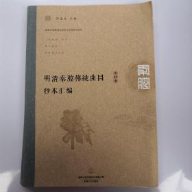 明清秦腔传统曲目抄本汇编(第12卷)