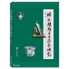 同安锡雕手工技艺研究  涂慷 武汉大学出版社  9787307217331