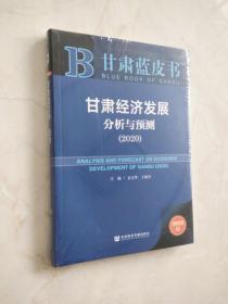 甘肃蓝皮书 甘肃经济发展分析与预测(2020)