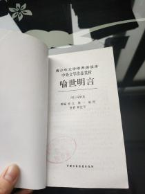 中外文学作品赏析丛书:喻世明言