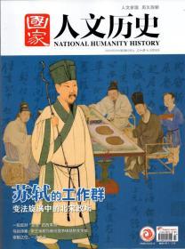 苏轼的工作群  苏东坡 变法旋涡中的北宋政坛 国家人文地理