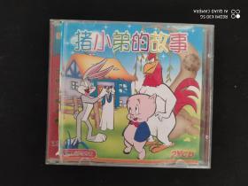 世界经典卡通猪小弟的故事