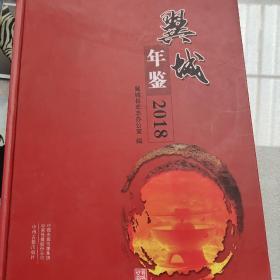 翼城年鉴(2018)(500册)