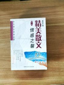 EI2132977 精美散文 第二卷 情感之馨--学生课外阅读经典