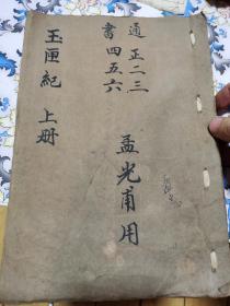 择日手抄本通书手抄《玉匣记》玄学看日子手抄本八卦易经风水地理手抄本符咒