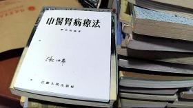 中医肾病疗法