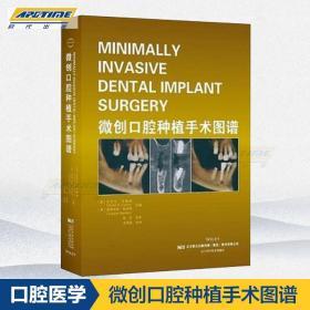 全新正版微创口腔种植手术图谱 微创种植影像学 器械生物材料技术 口腔书籍口腔牙齿修复学书口腔种植