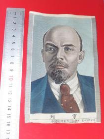 列宁,斯大林彩色丝织像