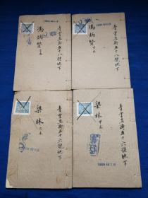 1950年——1952年广州市青云直街五十六号、五十八号地下铺租赁账簿甲乙本四册合售 乙本贴满印花税票