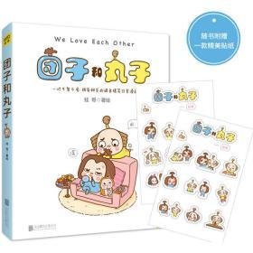 全新正版团子和丸子 北京联合出版 童书 漫画启蒙亲子互动早教儿童绘本