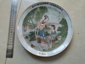 庐山心理卫生研究所专科医院成立纪念-古代仕女瓷盘