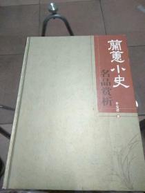 兰蕙小史名品赏析