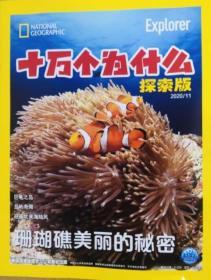 十万个为什么杂志探索版 2020年11月 儿童探险科普知识阅读5dysd