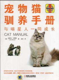 全彩印:《宠物猫驯养手册 与喵星人一同成长》【正版现货,品好如图】