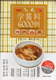 《学酱料6000例》【正版现货,品好如图】
