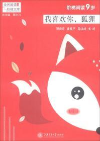 我喜欢你狐狸(阶梯阅读9岁)/全民阅读阶梯文库