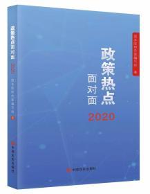 正版2020政策热点面对面 新时代解读2020年政府工作的总体政策时事热点两会政府工作报告全国两会学习读物中国制度面对面 言实出版