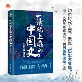 一读就上瘾的中国史2(历史大变局,当当独家签章版)