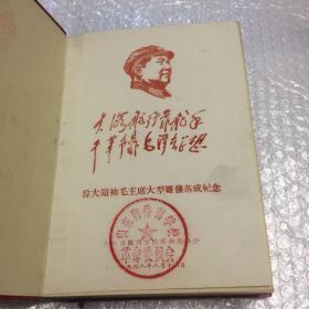 伟大领袖毛主席大型雕像落成纪念——毛泽东选集一卷本【大32开本,红塑封皮】64年一版,66年该横版,67年济南第一次印刷