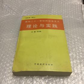 面向二十一世纪的社会主义理论与实践【该书由作者的标注】