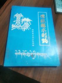 德钦县水利志