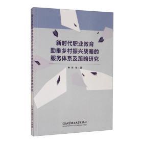新时代职业教育助推乡村振兴战略的服务体系及策略研究